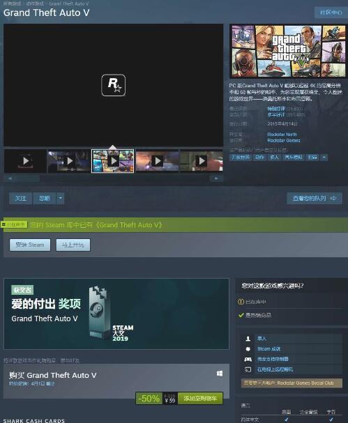 steam平台 GTA5史低想联机的可以入手正版
