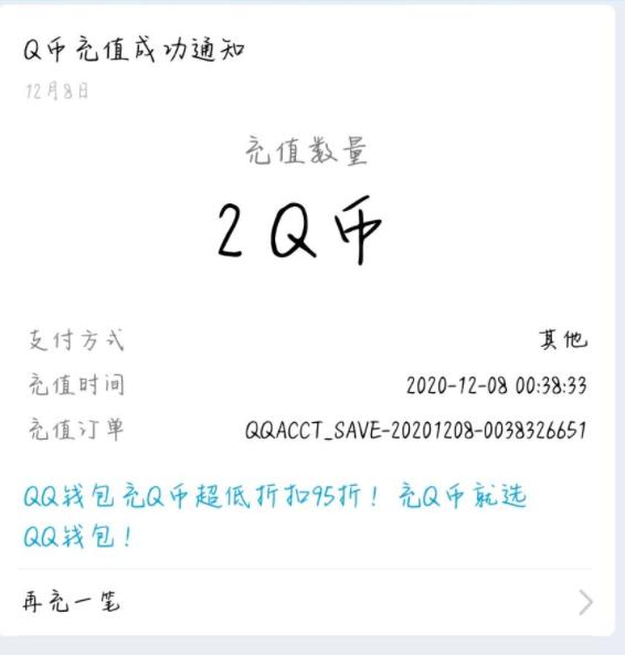 QQ截图20201208025815.png