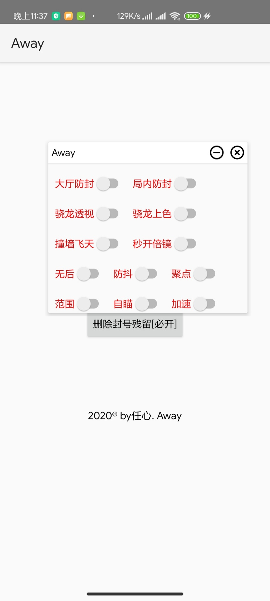 Screenshot_2020-12-29-23-37-30-133_com.tencent.zhus.jpg