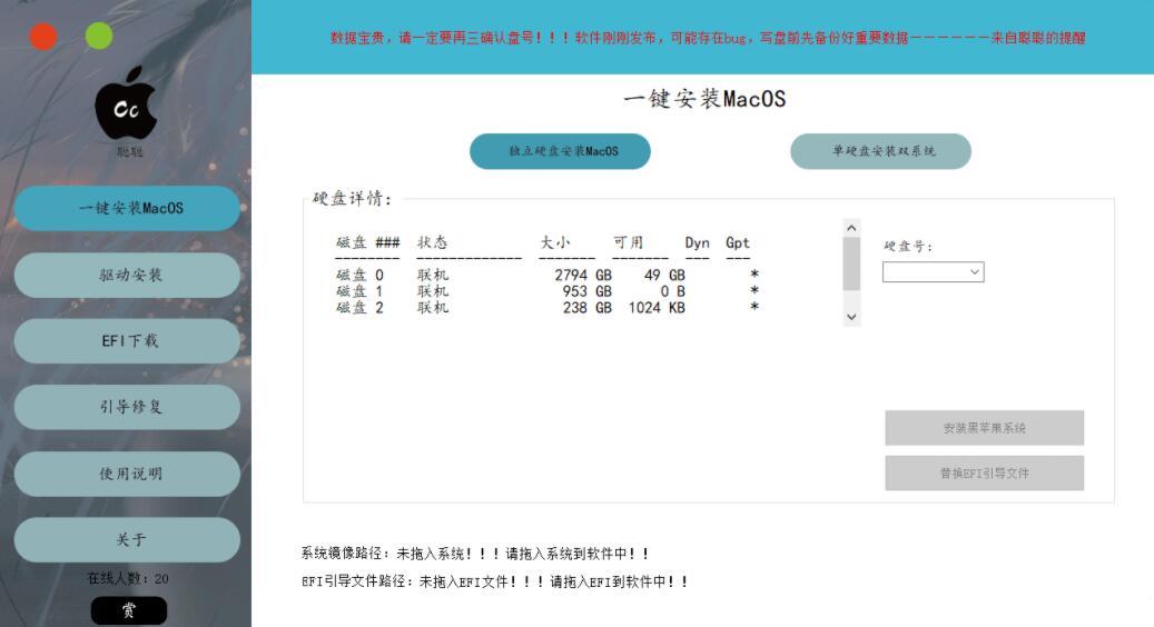 一键安装黑苹果系统3.0教程
