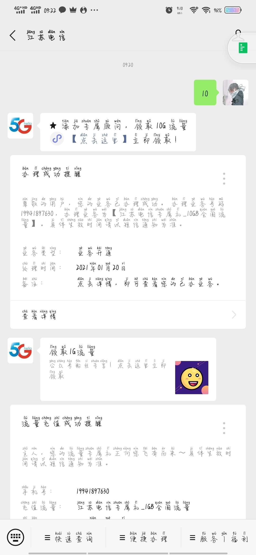 江苏电信领10G流量