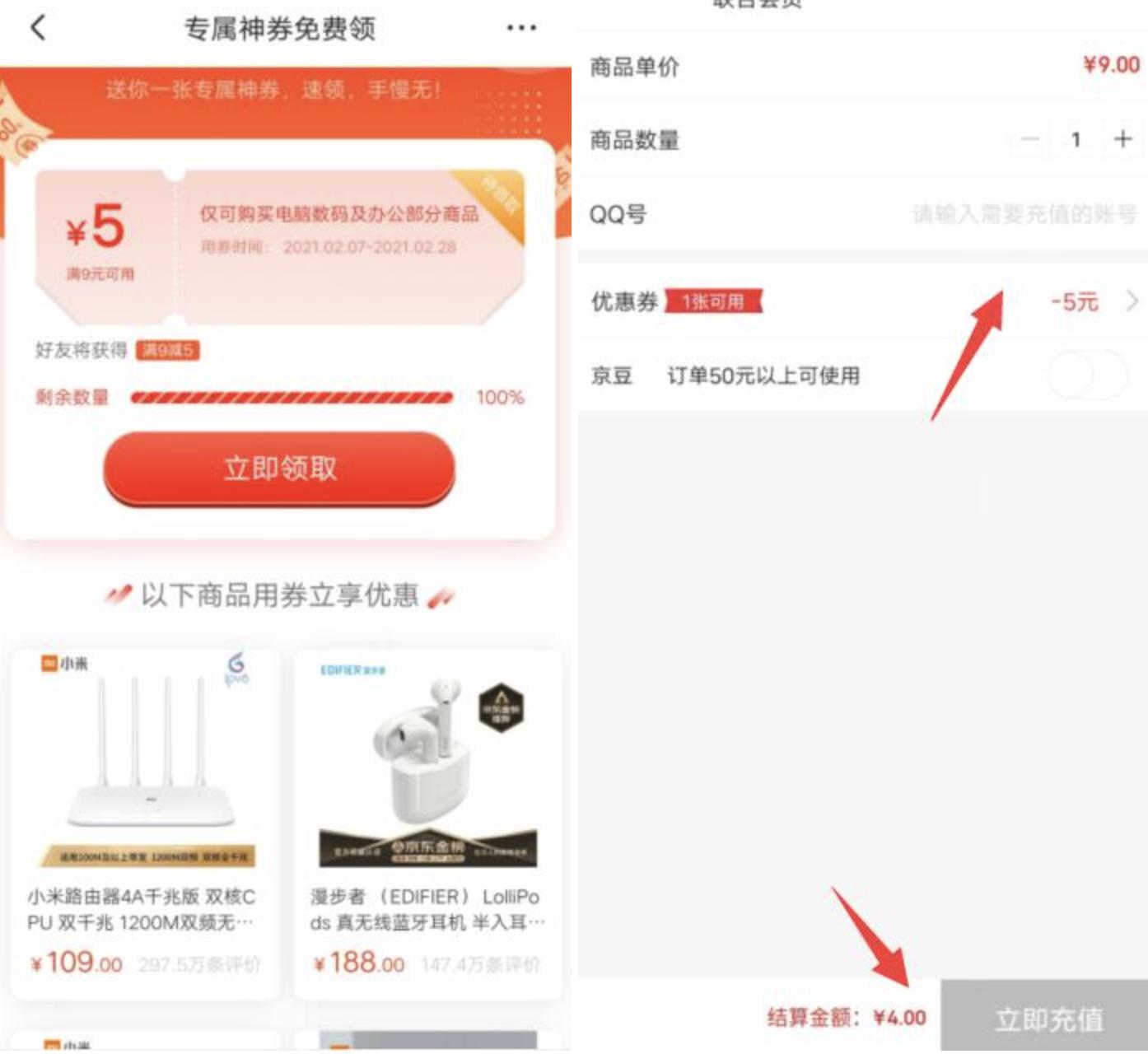 京东4元买腾讯视频7天卡+5元话费