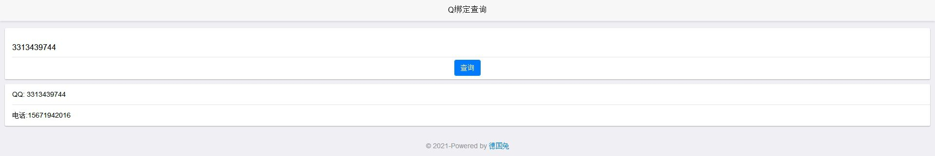 查QQ绑定的手机号网站