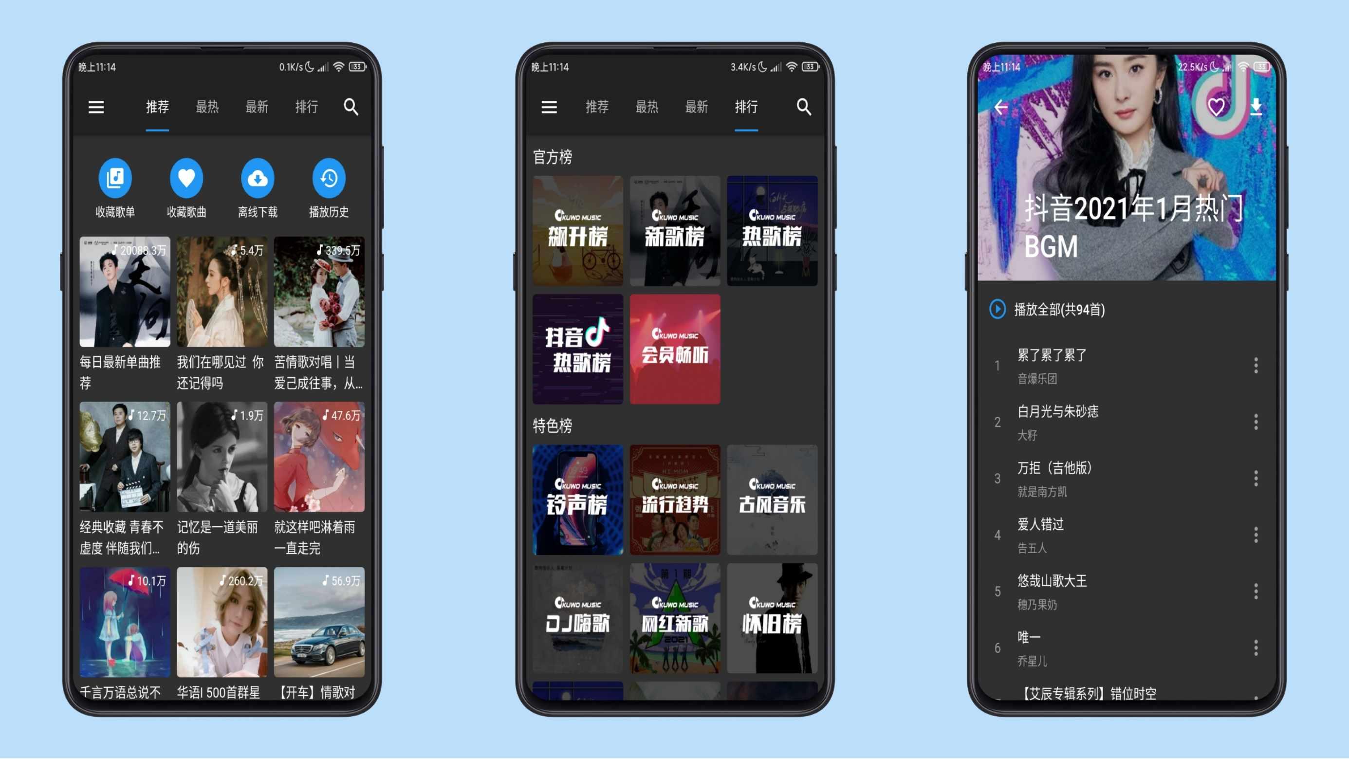 柚子音乐v1.2.0去除无用布局和广告