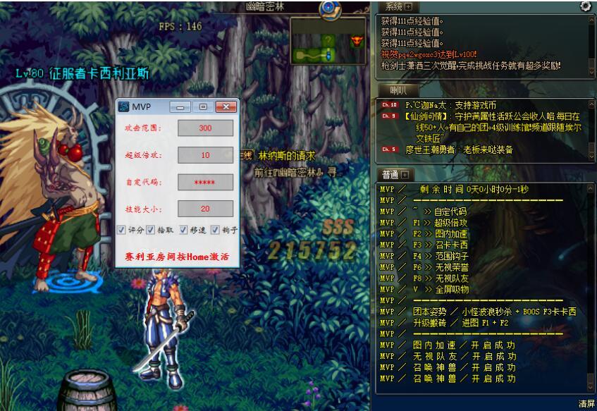 DNF_MVP6.17A超级倍功秒杀多功能辅助破解版