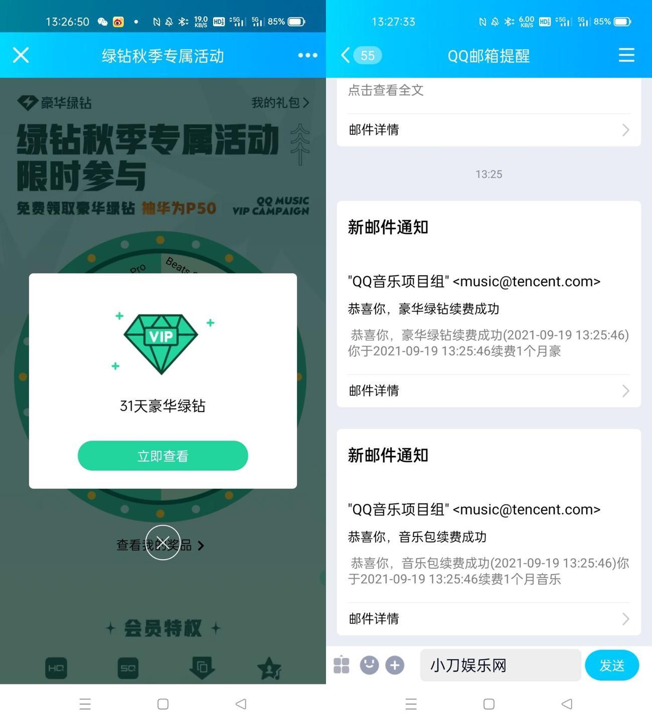QQ音乐年费用户领1个月绿钻